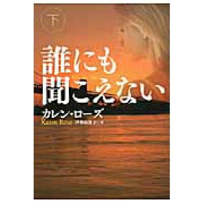 誰にも聞こえない  下 /扶桑社/カレン・ロ-ズ