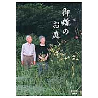 御所のお庭   /扶桑社/『皇室our imperial fami