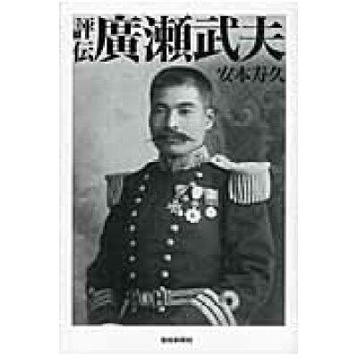 評伝廣瀬武夫   /産經新聞出版/安本寿久