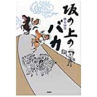 坂の上のバカ   /扶桑社/勝谷誠彦