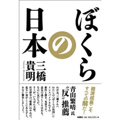 ぼくらの日本   /扶桑社/三橋貴明