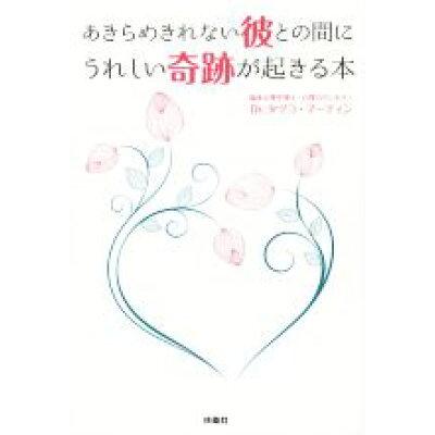 あきらめきれない彼との間にうれしい奇跡が起きる本   /扶桑社/タツコ・マ-ティン