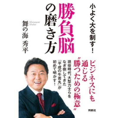 勝負脳の磨き方 小よく大を制す!  /育鵬社/舞の海秀平