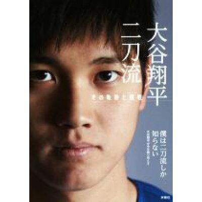 大谷翔平二刀流 その軌跡と挑戦  /扶桑社/週刊SPA!編集部