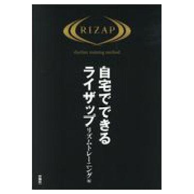自宅でできるライザップ リズムトレーニング編   /扶桑社/RIZAP株式会社