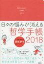 日々の悩みが消える哲学手帳  2018 /扶桑社/原田まりる