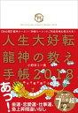 人生大好転龍神の教え手帳  2018 /扶桑社/小野寺S一貴