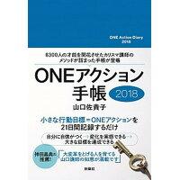 ONEアクション手帳  2018 /扶桑社/山口佐貴子