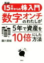 月収15万円からの株入門数字オンチのわたしが5年で資産を10倍にした方法   /扶桑社/藤川里絵