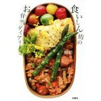 食いしん坊のお弁当ダイアリー   /扶桑社/雅姫