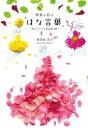 季節を彩る「はな言葉」 花のドレスと花言葉109  /扶桑社/葉菜桜花子