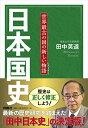 日本国史 世界最古の国の新しい物語  /育鵬社/田中英道