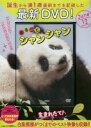 DVD>まるごとシャンシャン   /扶桑社