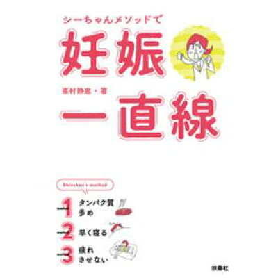 シーちゃんメソッドで妊娠一直線   /扶桑社/峯村静恵