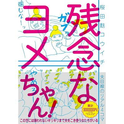 残念なヨメちゃん!   /扶桑社/桜田麩コウイチ