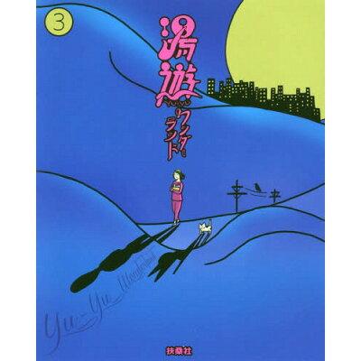 湯遊ワンダーランド  3 /扶桑社/まんしゅうきつこ