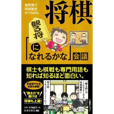 将棋「観る将になれるかな」会議   /扶桑社/高野秀行