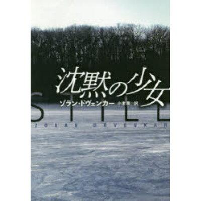 沈黙の少女   /扶桑社/ゾラン・ドヴェンカー