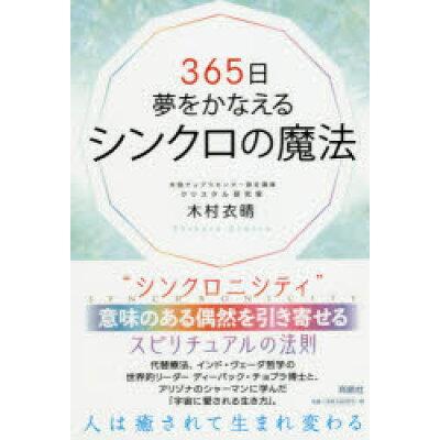 365日夢をかなえるシンクロの魔法   /育鵬社/木村衣晴
