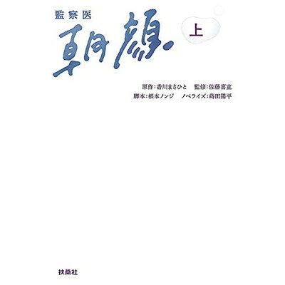 監察医朝顔  上 /扶桑社/香川まさひと