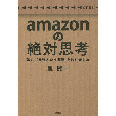 amazonの絶対思考 常に、「普通という基準」を作り変える  /扶桑社/星健一