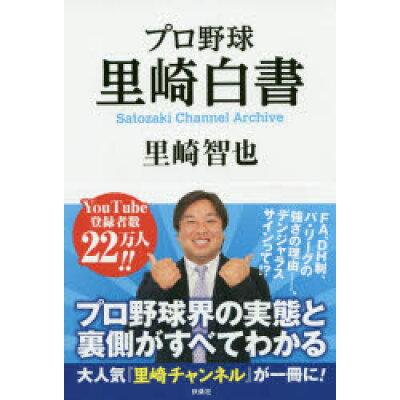 プロ野球里崎白書 Satozaki Channel Archive  /扶桑社/里崎智也