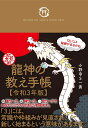 龍神の教え手帳 「3」の秘密がミラクルを起こす! 令和3年版 /扶桑社/小野寺S一貴