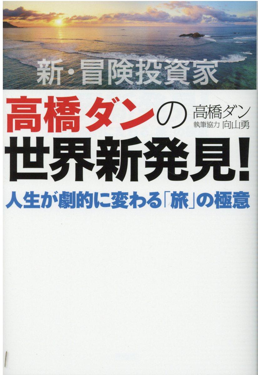 ダン ブログ 高橋