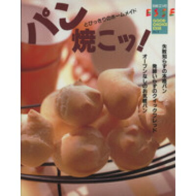 パン焼こッ! とびっきりのホ-ムメイド  /扶桑社
