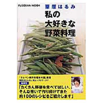 私の大好きな野菜料理   /扶桑社/栗原はるみ