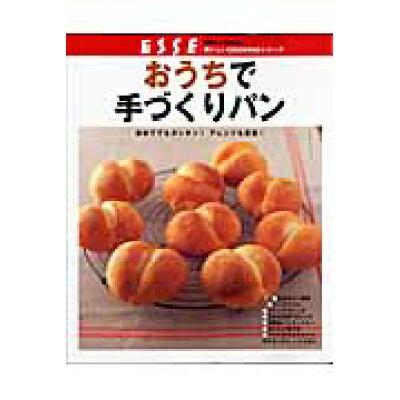 おうちで手づくりパン 初めてでもカンタン!アレンジも豊富!  /扶桑社