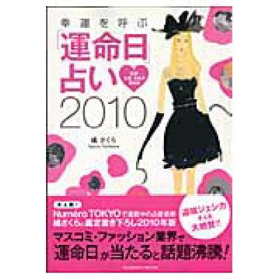 幸運を呼ぶ「運命日」占い 恋愛・仕事・未来が変わる 2010 /扶桑社/橘さくら
