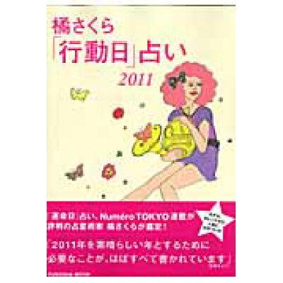 橘さくら「行動日」占い  2011 /扶桑社/橘さくら
