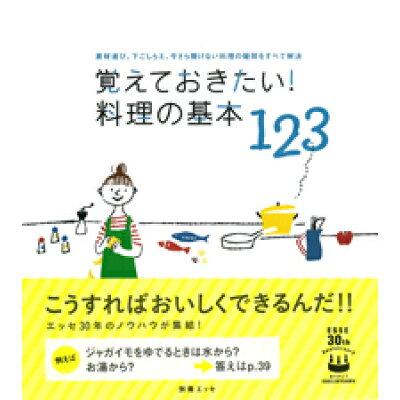 覚えておきたい!料理の基本123 素材選び、下ごしらえ、今さら聞けない料理の疑問をす  /扶桑社
