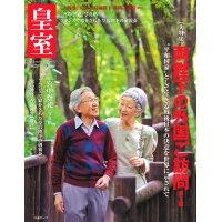 皇室Our Imperial Family  第62号(平成26年 春) /扶桑社/『皇室our imperial fami