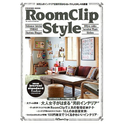 RoomClip Style   /扶桑社