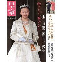 皇室Our Imperial Family  第65号(平成27年 冬) /扶桑社/『皇室our imperial fami