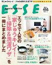 家じゅうキレイ!プロの掃除&洗濯ワザ   /扶桑社