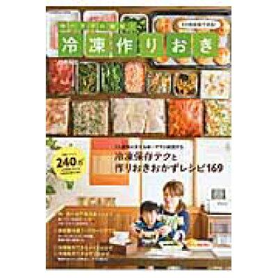 ゆ-ママの簡単!冷凍作りおき   /扶桑社/松本有美