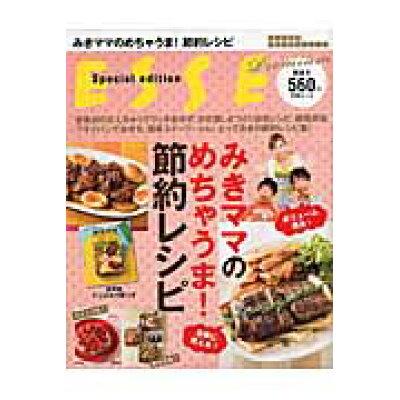 みきママのめちゃうま!節約レシピ   /扶桑社/みきママ