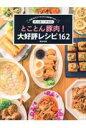 たっきーママのとことん豚肉!大好評レシピ162   /扶桑社/奥田和美