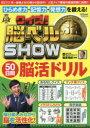 クイズ!脳ベルSHOW 50日間脳活ドリル   /扶桑社/篠原菊紀