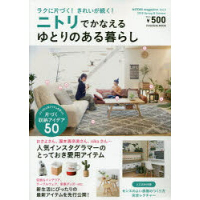 NITORI magazine  Vol.4(2018 Spri /扶桑社