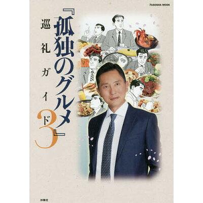 孤独のグルメ巡礼ガイド  3 /扶桑社
