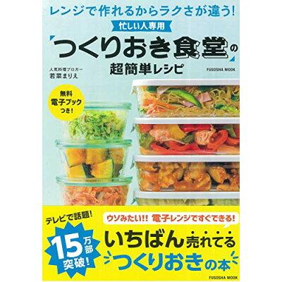 忙しい人専用「つくりおき食堂」の超簡単レシピ レンジで作れるからラクさが違う!  /扶桑社/まりえ