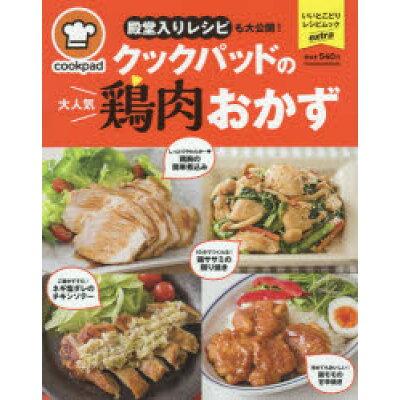 殿堂入りレシピも大公開!クックパッドの大人気鶏肉おかず いいとこどりレシピムックextra  /扶桑社