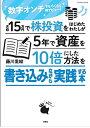 月収15万円で株投資をはじめたわたしが5年で資産を10倍にした方法を書き込みながら実践する本