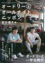 オードリーとオールナイトニッポン 自分磨き編   /ニッポン放送