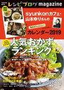 レシピブログmagazine vol.14