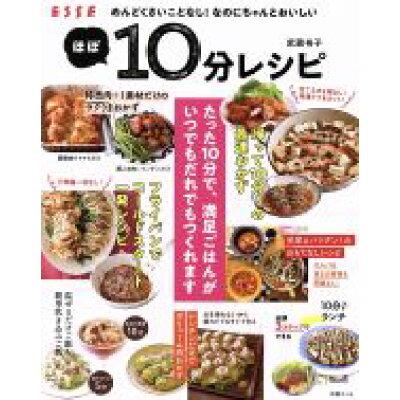 めんどくさいことなし!なのにちゃんとおいしいほぼ10分レシピ   /扶桑社/武蔵裕子
